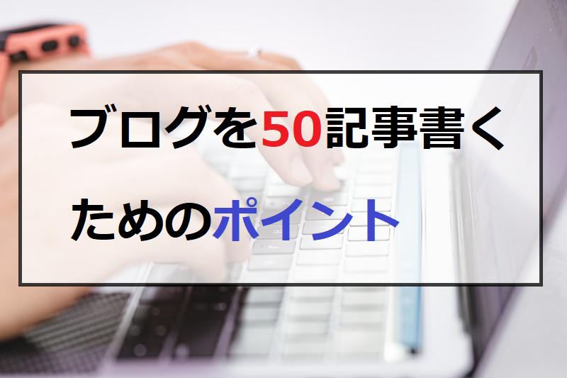 ブログ50記事