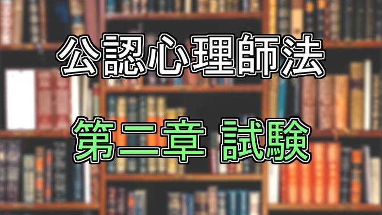 公認心理師法 第二章 試験